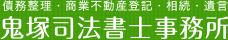 鬼塚司法書士事務所|債務整理・商業不動産登記・相続・遺言