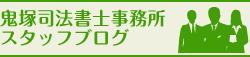 鬼塚司法書士事務所スタッフブログ